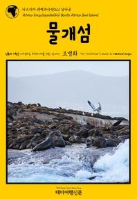 아프리카 대백과사전021 남아공 물개섬 인류의 기원을 여행하는 히치하이커를 위한 안내서
