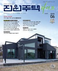 전원주택라이프 2020년 06월호