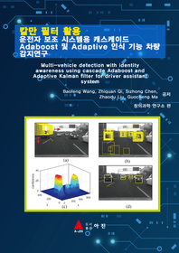 칼만 필터 활용 운전자 보조 시스템용 캐스케이드 Adaboost 및 Adaptive 인식 기능 차량 감지연구