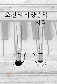 조선의 서양음악 시작