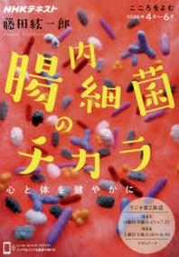 腸內細菌のチカラ 心と體を健やかに こころをよむ