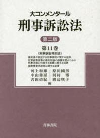 大コンメンタ-ル刑事訴訟法 第11卷