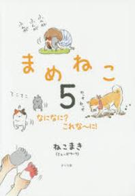 [해외]まめねこ 5