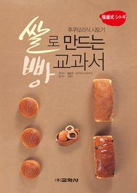 쌀로 만드는 빵 교과서