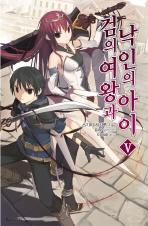 검의 여왕과 낙인의 아이. 5