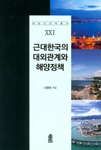 근대한국의 대외관계와 해양정책(해양인문학총서 21)