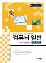 컴퓨터 일반(문제은행)(전산직 및 전산 관련 시험대비)