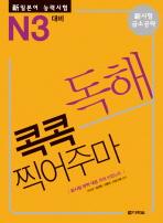 신일본어능력시험 콕콕 찍어주마 독해(N3 대비)