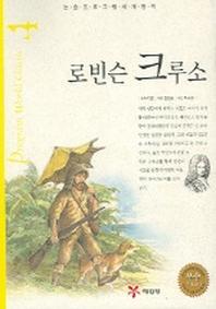 로빈슨 크루소 (논술프로그램세계명작 4) /예림당[1-640]