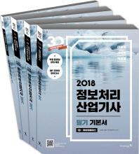 정보처리산업기사 필기 기본서 세트(2018)(이기적 in)(전4권)