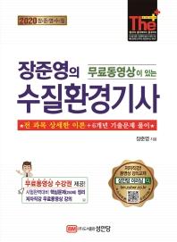장준영의 수질환경기사(2020)(무료동영상이 있는)(개정증보판 2판)