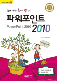 쉽게 배워 폼나게 활용하는 파워포인트 2010(Easy 시리즈 10)
