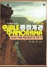 성경종합개관(21판)