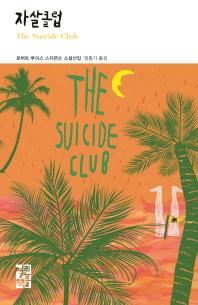 자살 클럽(열린책들 세계문학 224)(양장본 HardCover)