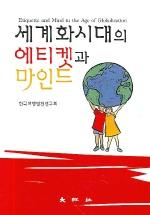 세계화시대의 에티켓과 마인드 2011.03.15 초판4쇄