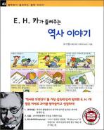E H 카가 들려주는 역사 이야기(철학자가 들려주는 철학 이야기 83)