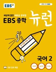 중학 국어2(2021)(EBS 뉴런)