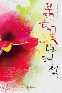 붉은 꽃 나혜석