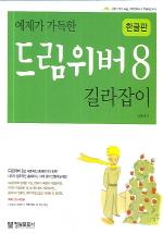 드림위버 8 길라잡이(한글판)(예제가 가득한)(CD1장포함)