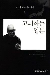 고뇌하는 일본(다케우치 요시미 선집 1)(양장본 HardCover)