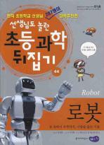 로봇(선생님도 놀란 초등과학 뒤집기 44)