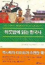 하룻밤에 읽는 한국사(개정증보판)(하룻밤 시리즈 4)