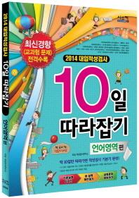 대입적성검사 10일 따라잡기(언어영역편)(2014)(개정판)