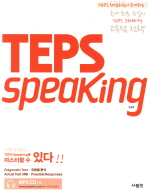 TEPS SPEAKING(CD1장포함)