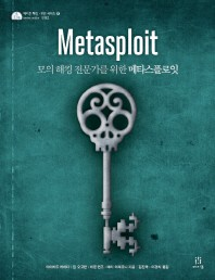 메타스플로잇(에이콘 해킹 보안 시리즈 37)