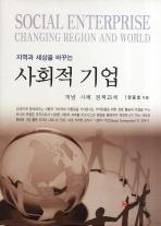 사회적 기업: 개념 사례 정책과제(지역과 세상을 바꾸는)(양장본 HardCover)