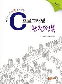 C 프로그래밍 완전정복(핵심포인트를 꽉 짚어주는)(개정판)