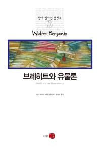브레히트와 유물론(발터 벤야민 선집 8)