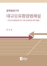 대규모유통업법해설(경제법연구 4)