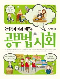 공부법 사회(중학생이 미리 배우는)