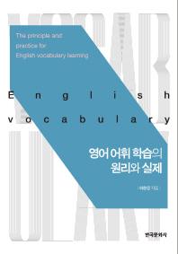 영어 어휘 학습의 원리와 실제