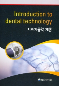 치과기공학 개론(Introduction to dental technology)(양장본 HardCover)