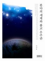 붓다의 세계와 불교 우주관 /134