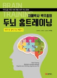 치매박사 박주홍의 두뇌 홈트레이닝
