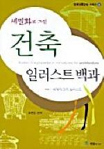 건축 일러스트백과(세밀화로 그린)(한국전통문양 시리즈 3)
