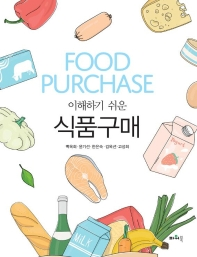 식품구매(이해하기 쉬운)