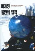 마케팅 불변의 법칙(The 22 Immutable Laws Of Marketing)