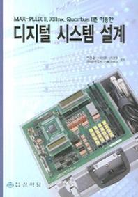 디지털 시스템 설계