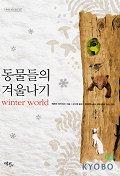 동물들의 겨울나기(세상을 보는 글들 24)