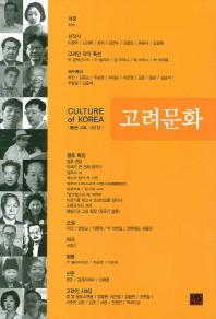 고려문화(2012 통권 4호)