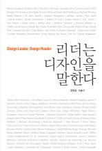 리더는 디자인을 말한다