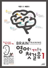 영어식 생각훈련 첫 걸음. 1