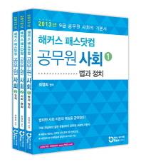 패스닷컴 9급 공무원 사회 기본서 세트(2013)