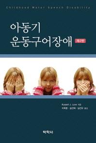 아동기 운동구어장애(2판)(Paperback)