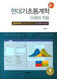현대기초통계학 이해와 적용(8판)