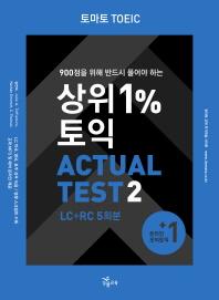 상위1% 토익 Actual Test. 2(토마토 TOEIC)(900점을 위해 반드시 풀어야 하는)
